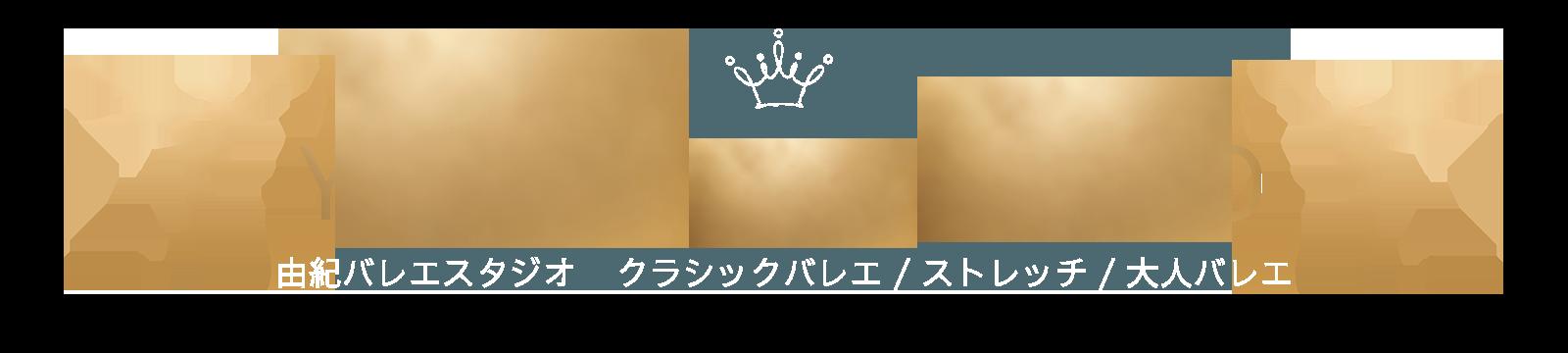 由紀バレエスタジオ